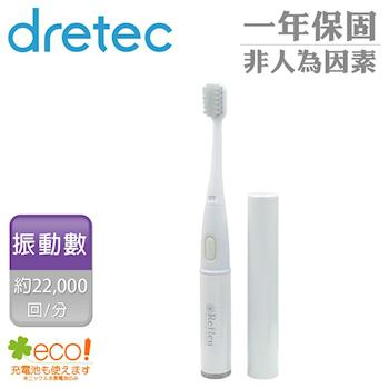 【日本DRETEC】Refleu 音波式電動牙刷TB-305WT-白