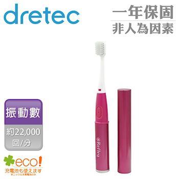 【日本DRETEC】Refleu 音波式電動牙刷TB-305PK-粉