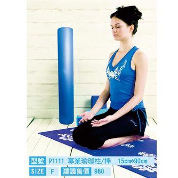 HILL高級質感 瑜珈柱 瑜珈棒 普拉體平衡平衡訓練器 平衡棒 瑜伽墊 台灣製造MIT 【藍 90CM】