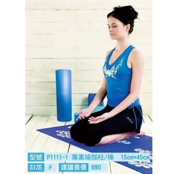 HILL高級質感 瑜珈柱 瑜珈棒 普拉體平衡平衡訓練器 平衡棒 瑜伽墊 台灣製造MIT 【藍 45CM】