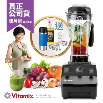 美國Vita-Mix TNC5200 全營養調理機(精進型)-公司貨-黑色-送大豆胜肽(小罐)+ 橘寶蔬果洗淨劑與專用工具等好禮