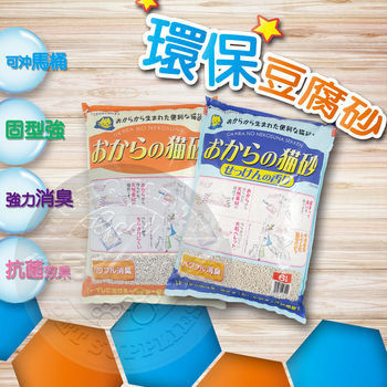 日本進口 超級環保清新香皂香豆腐貓砂6磅 【ON-SK6 (藍色) /ON-6 (白色)】二款任選