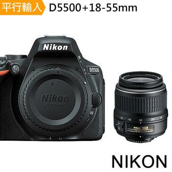 Nikon  D5500+18-55mm變焦鏡組*(中文平輸)
