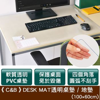《C&B》DESK MAT透明桌墊 / 地墊 -100*60CM