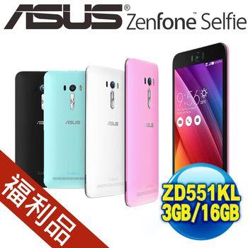 【福利品】華碩ASUS ZenFone Selfie 16G/3G 5.5吋FHD智慧手機 ZD551KL -送專用玻璃貼+手機支架
