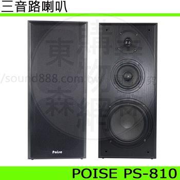 POISE PS-810  舶仕牌 8吋懸吊喇叭 三音路高中低音三單體