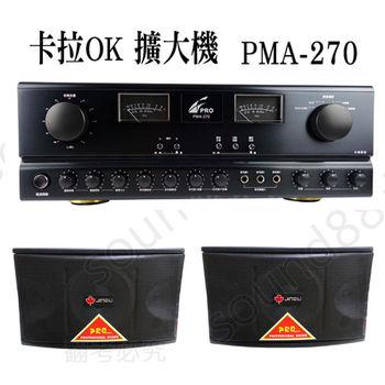 卡拉OK超值組 FPRO PMA-270 卡拉OK綜合擴大機 + JINQIU JU-228 八吋 卡拉OK喇叭