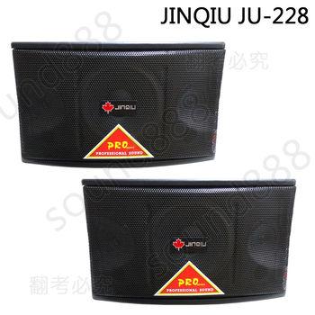 JINQIU JU-228 八吋 卡拉OK喇叭 兩音路三單體設計