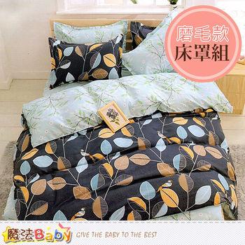 魔法Baby~磨毛5x6.2尺雙人床罩組~w04023