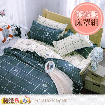 魔法Baby~磨毛5x6.2尺雙人床罩組~w04021