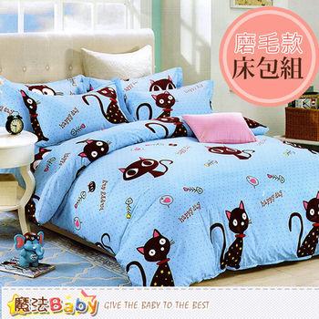 魔法Baby磨毛6x6.2尺雙人加大枕套床包組 w06035