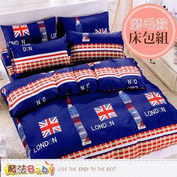 魔法Baby磨毛6x6.2尺雙人加大枕套床包組 w06031