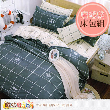 魔法Baby磨毛6x6.2尺雙人加大枕套床包組 w06030