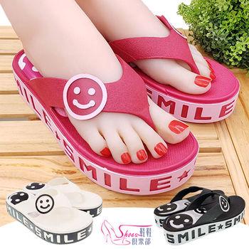 【Shoes Club】【200-6086】拖鞋.陽光微笑沙灘舒適厚底夾腳防水拖鞋.3色 黑/白/酒紅