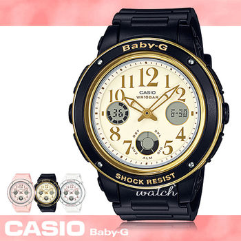 【CASIO卡西歐BABY-G系列】BABY-G_LED_每日鬧鈴_世界時間_防水防震_日曆顯示_女錶(BGA-151EF)