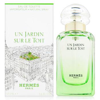 HERMES 愛馬仕 屋頂上的花園 中性淡香水 50ml 贈禮品袋