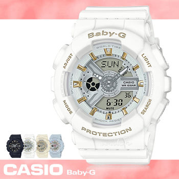 【CASIO卡西歐BABY-G系列】防水_LED_世界時間_全自動日曆_女錶(BA-110GA)