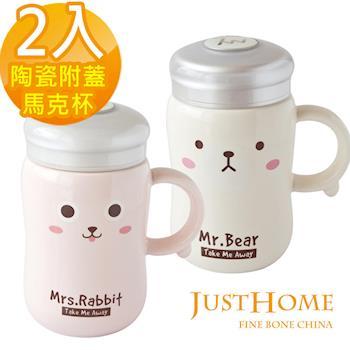 【Just Home】萌萌動物陶瓷附蓋馬克杯340ml(2入組)
