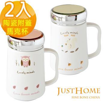 【Just Home】動物派對陶瓷附蓋馬克杯500ml(2入組)