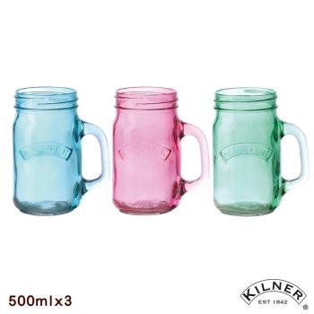 【KILNER】寬口把手玻璃杯/飲料杯0.4L(繽紛三入組)