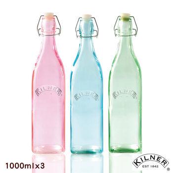 【KILNER】扣式密封玻璃瓶 1.0L(繽紛三入組)