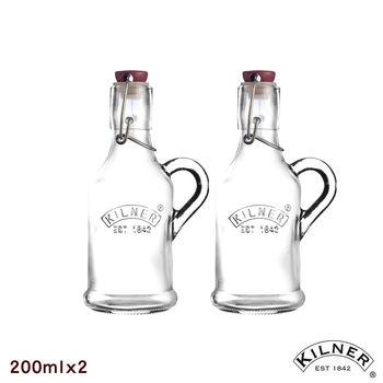 【KILNER】扣式把手玻璃瓶 200ml 二入組