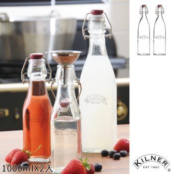 【KILNER】扣式密封玻璃瓶 1.0L 二入組