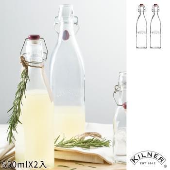 【KILNER】扣式密封玻璃瓶 550ml  二入組