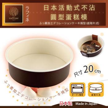 【日本Raffine】活動式白色不沾圓型蛋糕模-20cm-日本製