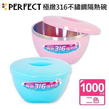 【理想】PERFECT極緻316不鏽鋼隔熱碗(二色可選)