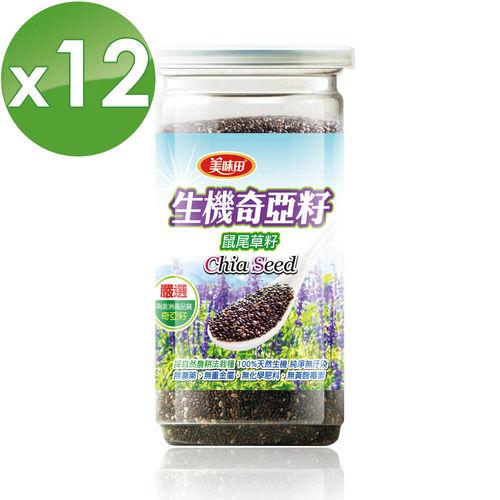 【美味田】生機奇亞籽260克(12入/箱↘Argentina有機認證)