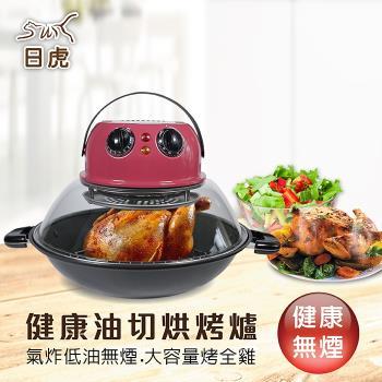 悠久品牌 日虎 烘烤料理爐 烘烤爐/ 炫風烘烤機 /健康油切風炸鍋/氣炸鍋/鍋子