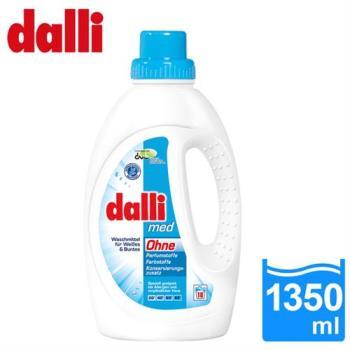 【德國Dalli】DAAB抗敏認證洗衣精(1.35L/罐)