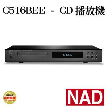 【NAD】CD播放機 C516BEE