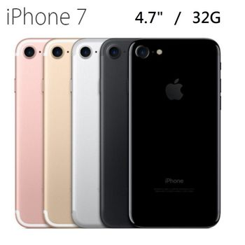 Apple iPhone 7 4.7吋 32G 智慧手機 -送9H玻璃保貼+空壓殼背套