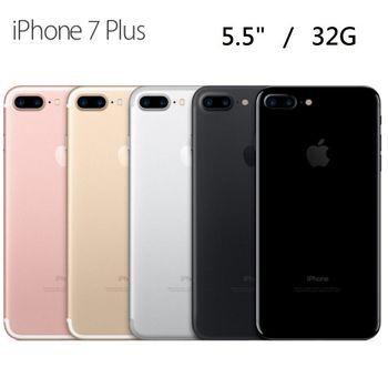Apple iPhone 7 PLUS 5.5吋 32G 智慧手機 -送9H保貼+空壓套
