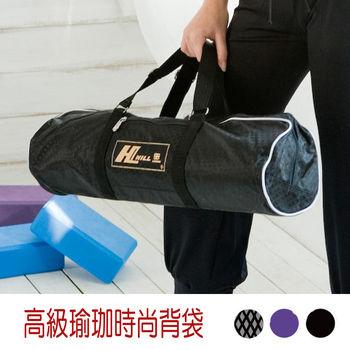 HILL 英國品牌 瑜珈實上背袋 高品質 環保 健康 無毒 瑜珈袋、韻律有氧、台灣製造MIT (霧面方格時尚黑)