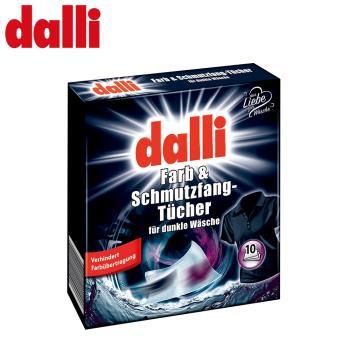【德國Dalli】神奇洗衣紙加強版(10張/盒)