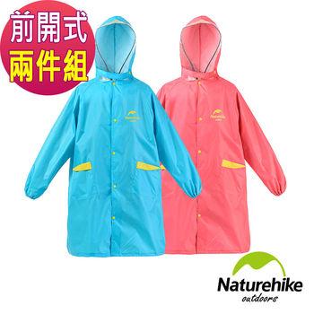 Naturehike 繽紛色彩前開式兒童雨衣 帶書包位 兩入組 L-XL