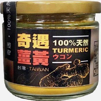 東台3年生100%天然紅薑黃嚐鮮組
