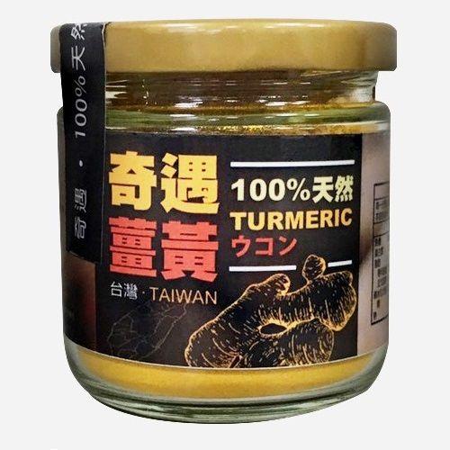 東台3年生100%天然紅薑黃超值組