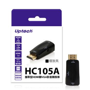 Uptech HC105A 攜帶型HDMI轉VGA 附音源孔 影音轉換棒