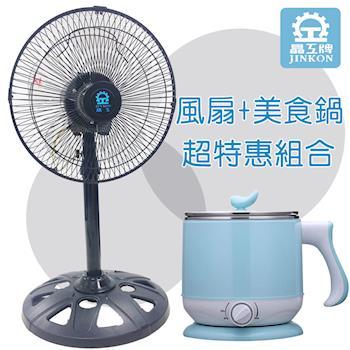超特惠組合★【晶工】2.2美食鍋+12吋360度風扇