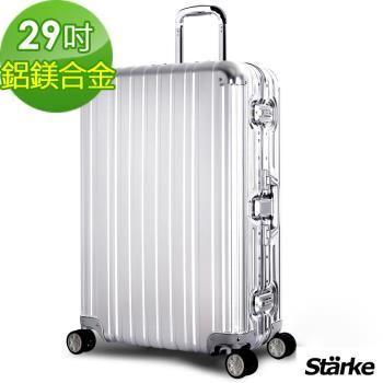 【德國設計Starke】S系列 29吋鋁鎂合金行李箱-經典款
