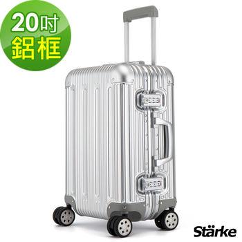 【德國設計Starke】S系列 20吋鋁鎂合金行李箱-璀璨款