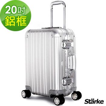 【德國設計Starke】S系列 20吋鋁鎂合金行李箱-經典款