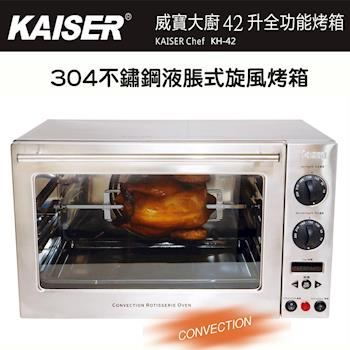 【威寶Kaiser】頂級大廚全功能烤箱 (KH-42)