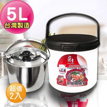 【廚寶】 節能燜燒鍋2入