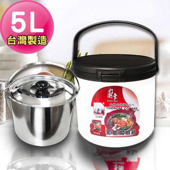 【廚寶】節能燜燒鍋