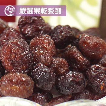 《美佐子》嚴選果乾系列-天然整顆蔓越莓乾 (共兩包)